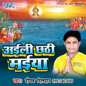Aili Chhathi Maiya - Deepak Dildar Best Bhojpuri Chhath Geet Music Album 2016