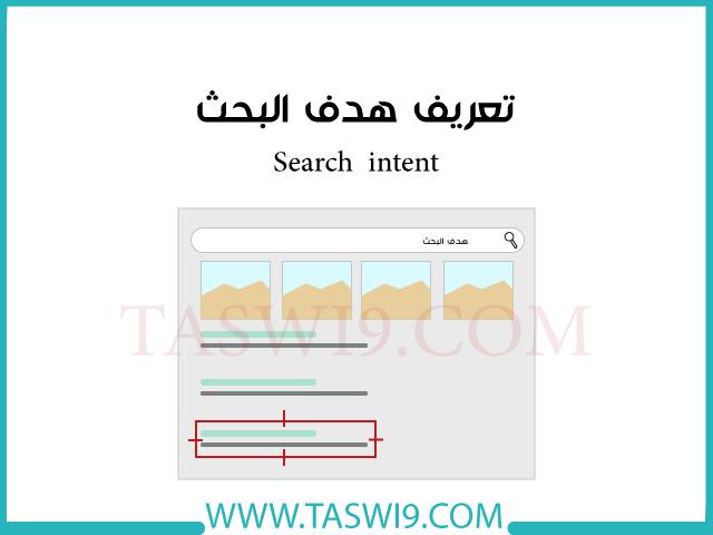 تعريف هدف البحث Search intent
