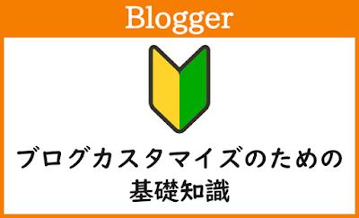 Blogger Labo:【Blogger】ブログカスタマイズのための基礎知識(初心者向け)