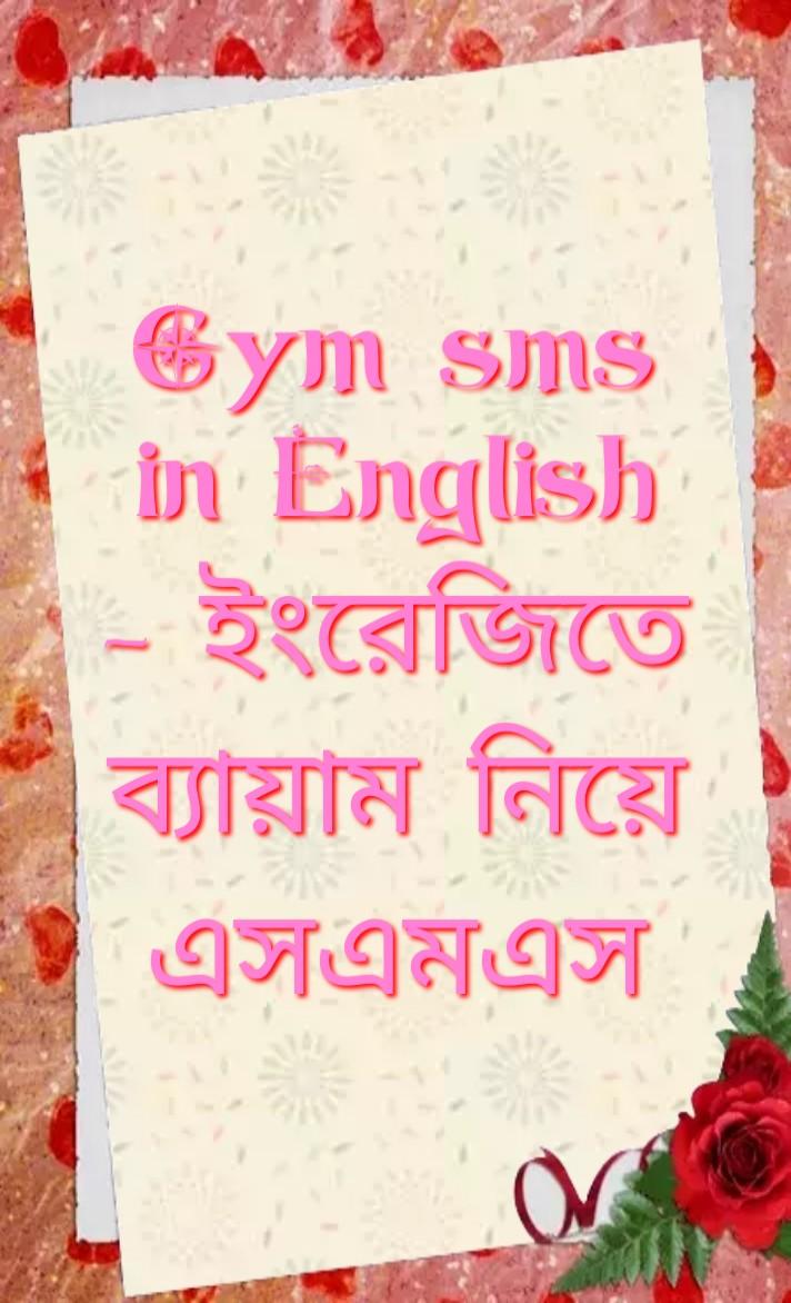 Gym sms in english 2021, ব্যায়াম নিয়ে ইংরেজিতে এসএমএস ২০২১, Gym এসএমএস, ব্যায়াম নিয়ে এসএমএস, gym SMS, gym sms in English, gym SMS in Hindi, gym SMS message, gym SMS status, gym SMS for girl, gym SMS for boy, sms gum leicester, sms gym quispamsis, gold gum sms, ব্যায়াম করার পদ্ধতি এসএমএস, ব্যায়াম করার নিয়ম, ব্যায়াম করার কৌশল, ব্যায়াম করার নিয়ম এসএমএসে, ব্যায়াম করার কৌশল এসএমএসে, জিম এসএমএস, জিম এসএমএস ইংরেজি, ব্যায়াম নিয়ে এসএমএস বার্তা, ব্যায়াম নিয়ে এসএমএসের স্ট্যাটাস, মেয়ের জন্য ব্যায়াম নিয়ে এসএমএস, ছেলেদের জন্য ব্যায়াম নিয়ে এসএমএস