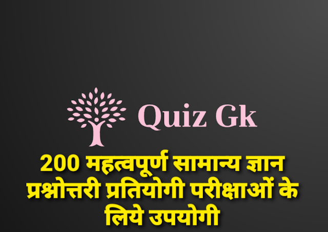 Important GK Questions in Hindi For Competitive Exams