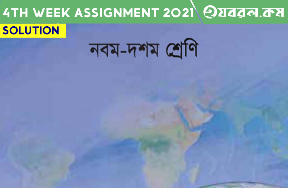 Class Nine 4th-week Assignment 2021 Solution