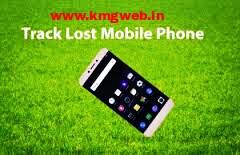 अपने गायब हो गये Android Phone का कैसे पता लगाए ?