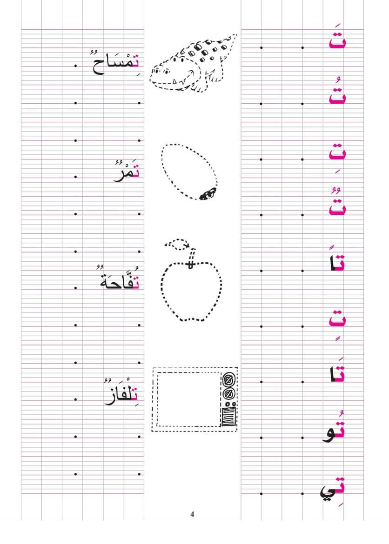 تعليم كتابة حرف التاء (ت) pdf