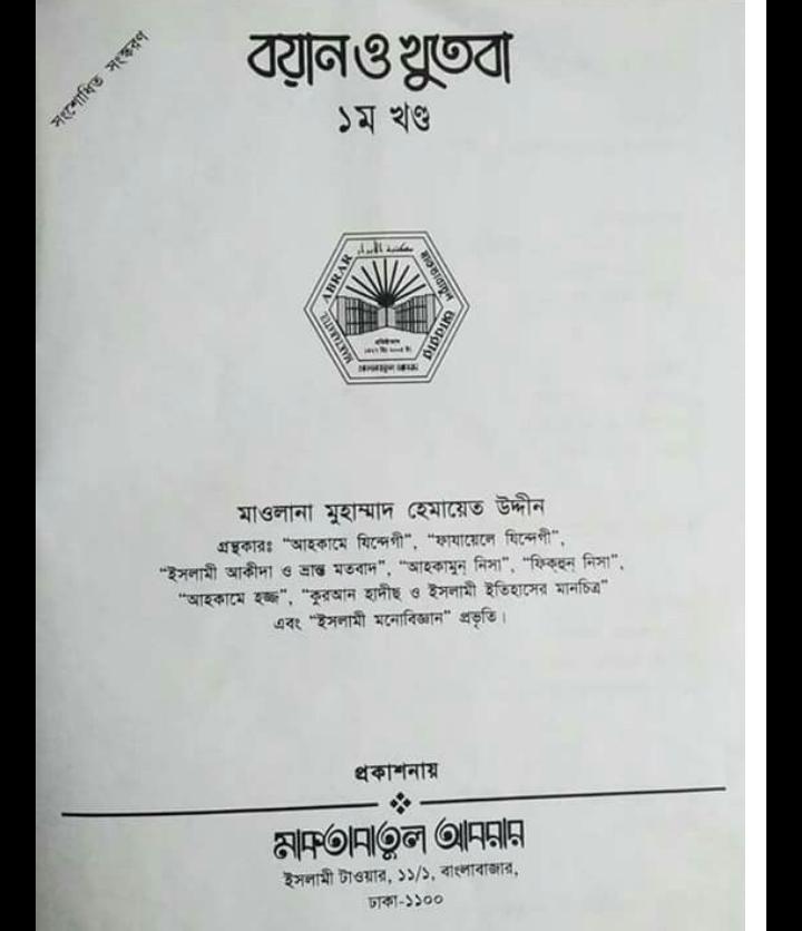 বয়ান ও খুতবা pdf free download, বয়ান ও খুতবা পিডিএফ ডাউনলোড, বয়ান ও খুতবা পিডিএফ, বয়ান ও খুতবা pdf,