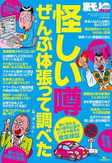 怪しい噂、ぜんぶ体張って調べた [Ayashi Uwasa, Zembu Tai Hatte Shirabeta], manga, download, free