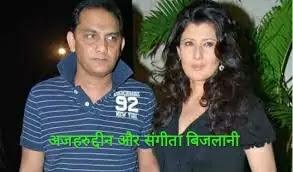 Mohammad Azharuddin and sangita Bijlani