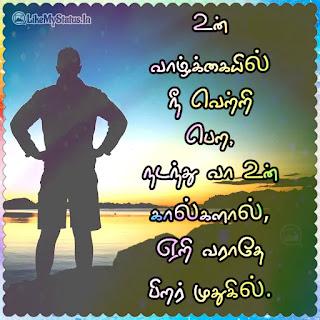 Tamil Kavithai for life