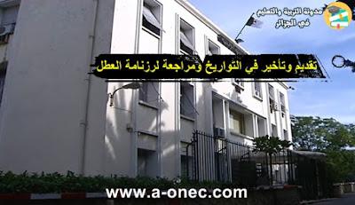 وزارة التربية-مدونة التربية والتعليم-الدراسة في الجزائر-شهادة التعليم المتوسط-شهادة التعليم الابتدائي-شهادة التعليم البكالوريا