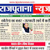 Rajputana News daily epaper 4 September 2020 Newspaper