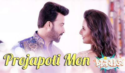 Projapoti Mon Full Song Lyrics-Chaalbaaz-Shakib Khan,Subhasree