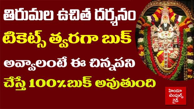 tirumala free darshan