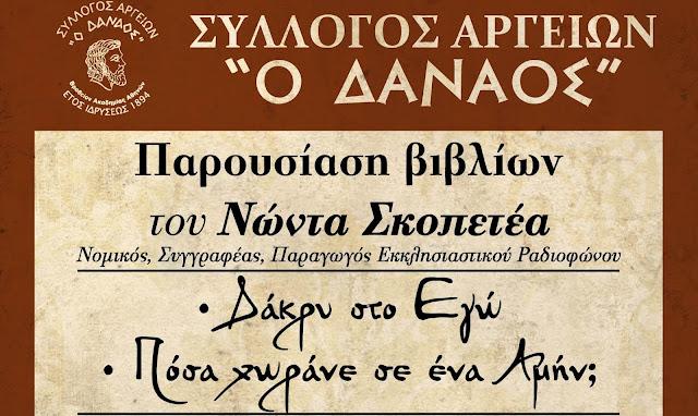 """Παρουσίαση βιβλίων του Νώντα Σκοπετέα στον Σύλλογο Αργείων """"Ο Δαναός"""""""