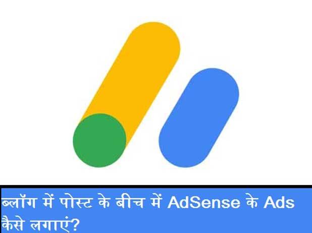 ब्लॉग में पोस्ट के बीच में AdSense के Ads कैसे लगाएं?