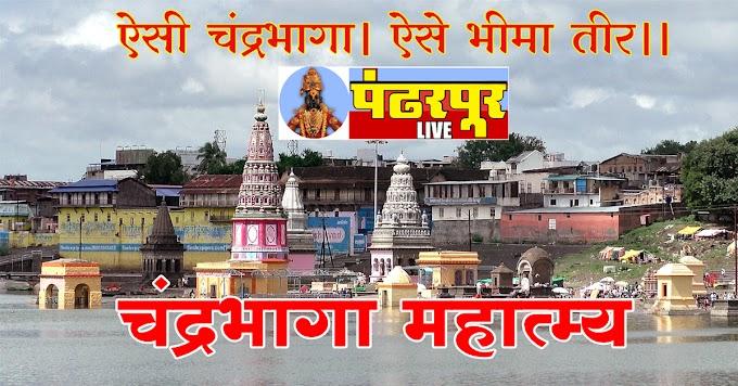Pandhapur Live | धन्य धन्य भिवरातट | चंद्रभागा वाहे निकट | धन्य धन्य वाळुवंट | मुक्तिपेठ पंढरी | चंद्रभागा महात्म्य: ऐसी चंद्रभागा। ऐसे भीमा तीर॥  चंद्रभागा नदीचे धार्मिक महत्व आणि  दर्शन