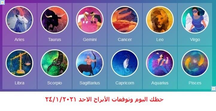 حظك اليوم وتوقعات الأبراج الاحد 24/1/2021