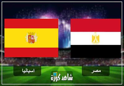 مشاهدة مباراة مصر واسبانيا بث حي اليوم