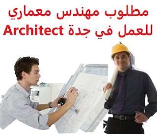 An architect is required to work in Jeddah To work for a real estate company in Jeddah Time type: Full-time Qualification : BA Experience : At least ten years of work in the field Salary : 5000 riyals