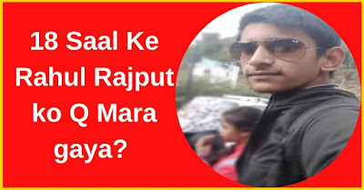 18 Saal Ke Rahul Rajput ko Q Mara gaya?