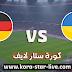 مباراة اوكرانيا وألمانيا بث مباشر بتاريخ 10-10-2020 دوري الأمم الأوروبية
