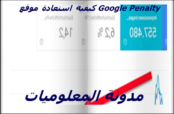كيفية استعادة موقع Google Penalty