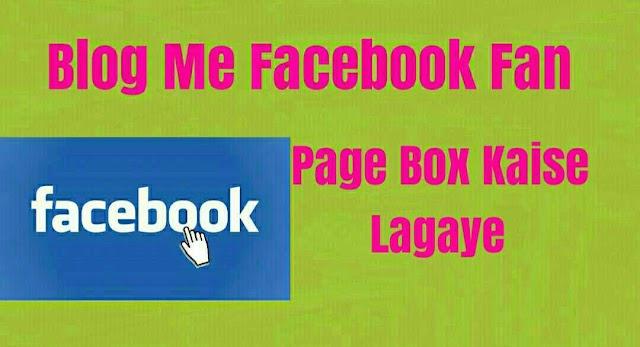 Blog Me Facebook Fan Page Box Kaise Lagaye