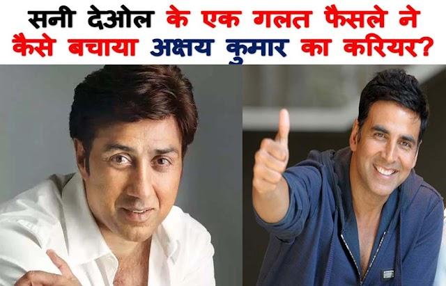 20 साल पहले Sunny Deol के इस गलत फैसले ने बचाया Akshay Kumar का करियर