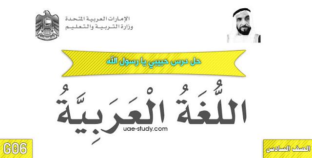 حل درس حبيبي يا رسول الله الصف السادس اللغه العربيه