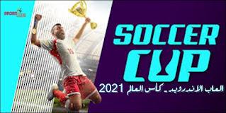 العاب الاندرويد - كأس العالم 2021