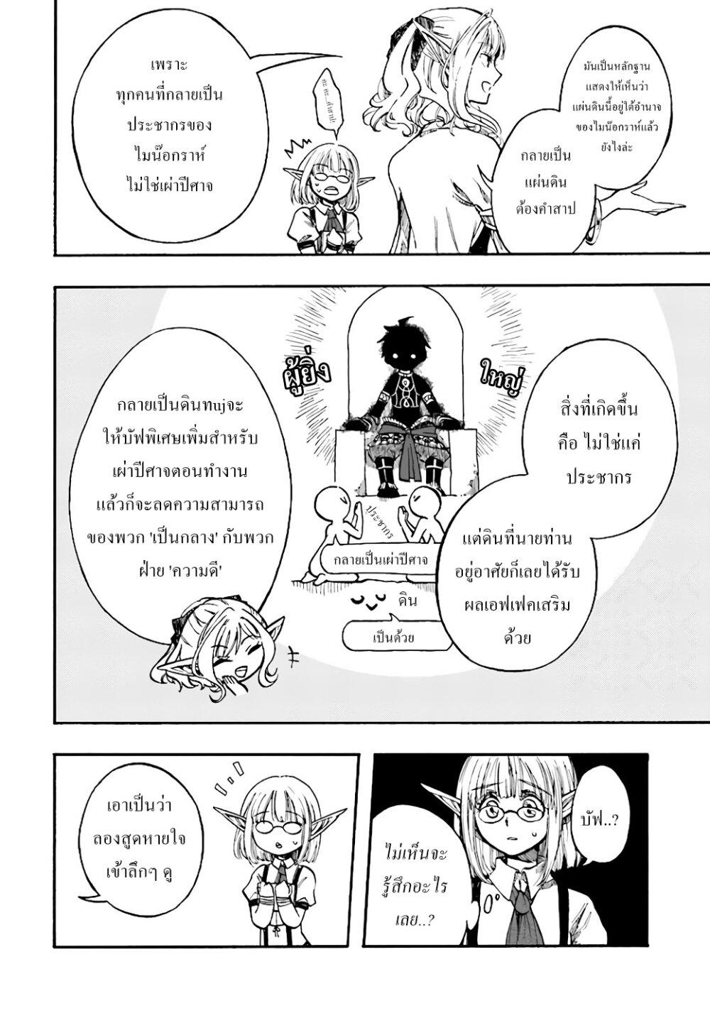 อ่านการ์ตูน Isekai Apocalypse MYNOGHRA ~The Conquest of the World Starts With the Civilization of Ruin~ ตอนที่ 6 หน้าที่ 11