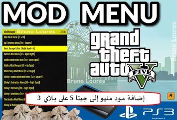 اضافة Mod menu في Gta 5 على Ps3