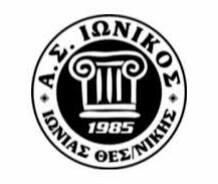 «Περίπατος» για τους παίδες του Ιωνικού