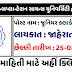 Gujarat University of Transplantation Sciences ,GUTS ,Recruitment 2021 Apply Online for Junior Clerk Head Clerk & Other Posts