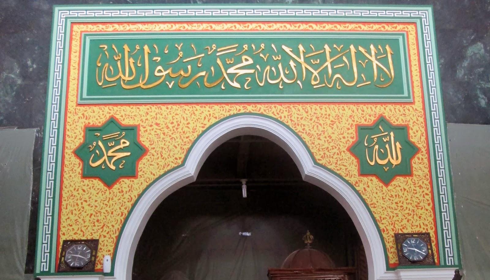 Mural kaligrafi arab di masjid