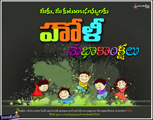 Telugu Happy Holi Greetings, Holi hd wallpapers with Quotations in Telugu, Happy Holi images for Facebook, Whats App Sharing Holi Greetings in Telugu, Viral Whats App Holi Greetings, Telugu Holi Greetings Wallpapers quotes, Telugu Holi Greetings, Telugu holi Quotations, Telugu holi sms text messages for whatsapp, Telugu Holi Hd images pictures photoes desktop backgrounds, Best Telugu Holi Greetings, Nice Telugu Holi greetings, Happy Holi Telugu Greetings quotes wallpapers for friends relatives girl friend boy friend, Colourful Holi Hd Wallpapers, Celebrations of Holi, Holi Festival information in Telugu