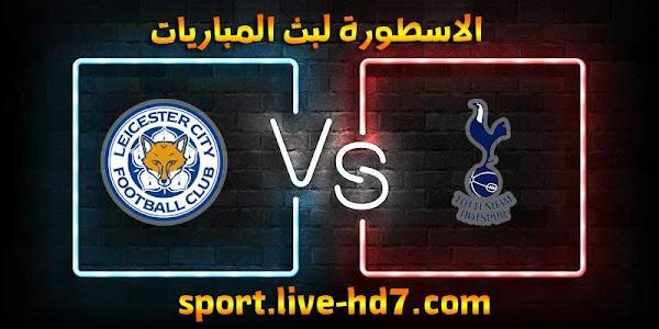 مشاهدة مباراة ليستر سيتي وتوتنهام بث مباشر الاسطورة لبث المباريات اليوم 20-12-2020 الدوري الانجليزي