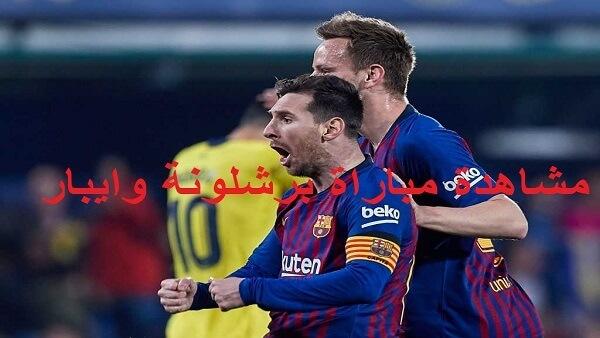 """بث مباشر مشاهدة مباراة برشلونة وايبار """"الدوري الاسباني""""sd eibar vs barcelona"""