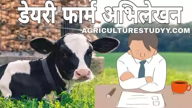 पशुधन अभिलेखन या डेयरी फार्म रिकॉर्ड क्या है, dairy farm records details in hindi, डेरी फार्म पर रखे जाने वाले अभिलेखों का विवरण, डेयरी फार्म रिकॉर्ड के उद्देश्य एवं महत्व लिखिए