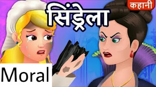 Moral story Cinderella