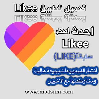 رابط تحميل تطبيق Likee 2020