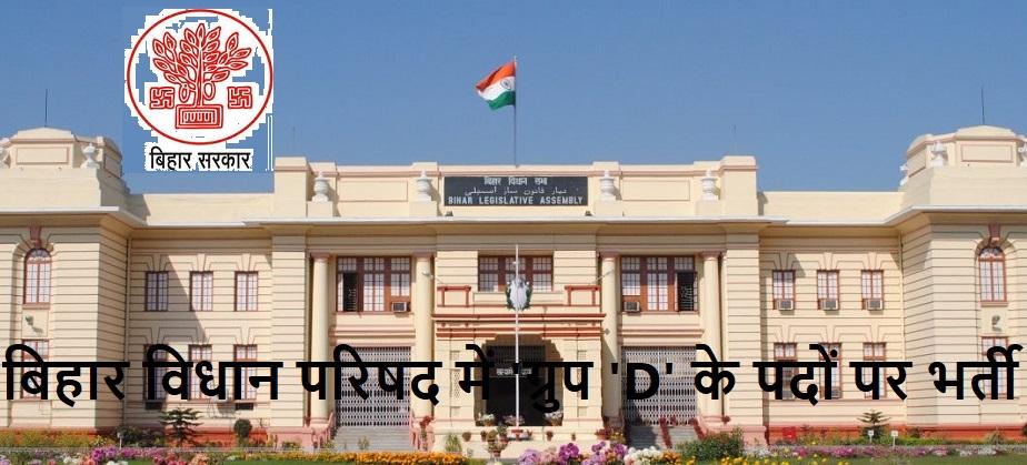 Bihar Vidhan Parishad jobs 2019
