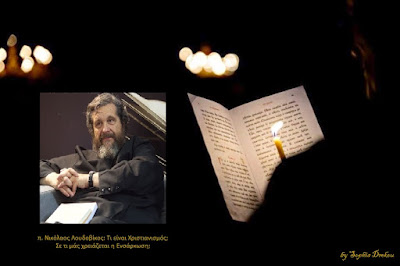 π. Νικόλαος Λουδοβίκος: Τι είναι Χριστιανισμός; Σε τι μάς χρειάζεται η Ενσάρκωση;