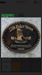 Написан адрес где проживали герои книг Шерлок Холмс