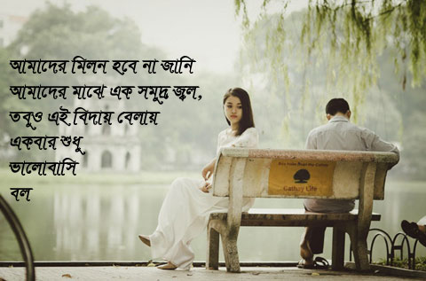Sad Pictures Bangla