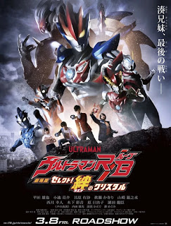 Ultraman R/B The Movie: Select! The Crystal of Bond (2019) WEBDL Subtitle Indonesia