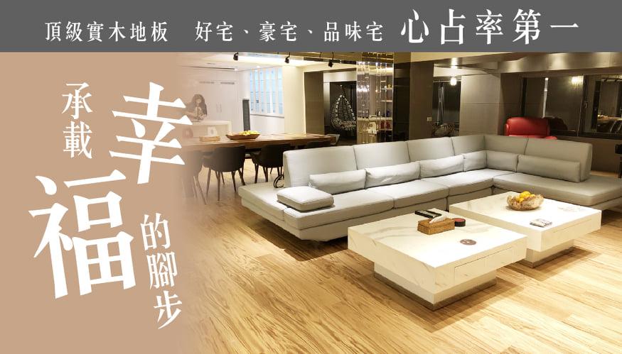 德屋建材- 是以提供藝術精品全木建材的品牌。  提供全天然、低甲醛、高品質的室內裝潢專用木皮板及木地板,打造身心靈安住的生活空間是德屋建材的堅持與訴求。