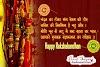 Happy rakshabandhan status 2020 | aapako mubaarak rakshaabandhan