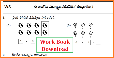 Mathematics Practice Work Books for 3RS 60 Days Programme Download Free PDF  3RS Reading Writing and Arithamatic Action plan for 60 Days from Class 3rd to 9th Class | Useful Practice Book for Maths at Elementary Level. Planned as per Scheduled Action Plan to achieve minimum levels in Mathematics through this work Book at Basic and Minimum level Mathematics Work Book Download Here mathematics-practice-work-books-for-3rs-programme-download