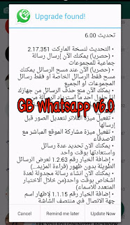 Where To Download Latest GBWhatsApp 6.0 On Android