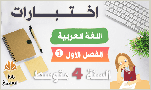 اختبارات الفصل الأول في اللغة العربية للسنة الرابعة متوسط